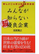 みんなが知らない超優良企業 新しいニッポンの業界地図 (講談社+α新書)(講談社+α新書)