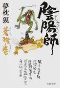 陰陽師 蒼猴ノ巻 (文春文庫 「陰陽師」シリーズ)(文春文庫)