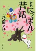 新釈にっぽん昔話 (文春文庫)(文春文庫)