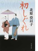 初しぐれ (文春文庫)(文春文庫)