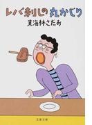 レバ刺しの丸かじり (文春文庫)(文春文庫)