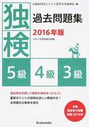 独検過去問題集〈5級・4級・3級〉 2015年度実施分掲載 2016年版
