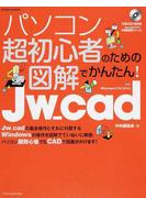 パソコン超初心者のための図解でかんたん!Jw_cad