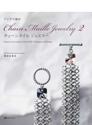 チェーンメイルジュエリー リングで組む 2 Beginner‐Intermediate Chain Maille Techniques and Designs