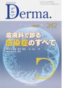 デルマ No.242(2016年4月増刊号) 皮膚科で診る感染症のすべて