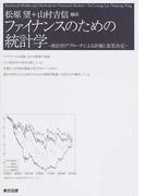 ファイナンスのための統計学 統計的アプローチによる評価と意思決定