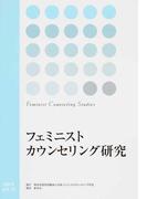 フェミニストカウンセリング研究 vol.13(2015)
