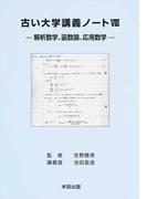 古い大学講義ノート 影印 8 解析数学、函数論、応用数学