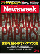 ニューズウィーク日本版 2016年 4/19号(ニューズウィーク)