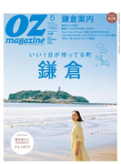 【期間限定価格】OZmagazine 2016年5月号 No.529