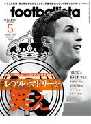 月刊footballista 2016年5月号(月刊footballista)