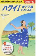 地球の歩き方 2016〜17 C01 ハワイ 1 オアフ島&ホノルル