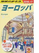 地球の歩き方 2016〜17 A01 ヨーロッパ