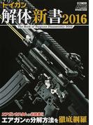 トイガン解体新書 2016 (ホビージャパンMOOK)(ホビージャパンMOOK)