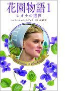 【全1-4セット】花園物語(ハーレクイン・プレゼンツスペシャル/ハーレクイン・プレゼンツ スペシャル)