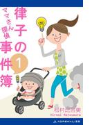 【全1-3セット】ママさん探偵 律子の事件簿