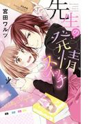 【6-10セット】先生の発情スイッチ(S*girlコミックス)