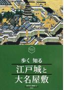 歩く知る江戸城と大名屋敷 (歴史REALブックス)