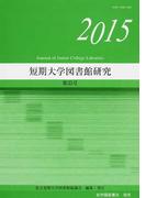 短期大学図書館研究 第35号(2015)