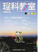 理科教室 No.737(2016−5) 特集1学期の学習ポイント