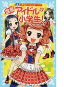 温泉アイドルは小学生! 3 いきなり!コンサート!? (講談社青い鳥文庫)(講談社青い鳥文庫 )