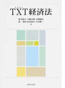TXT経済法