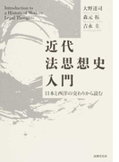 近代法思想史入門 日本と西洋の交わりから読む