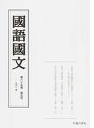 国語国文 第85巻第5号