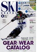 SKI GRAPHIC (スキーグラフィック) 2016年 06月号 [雑誌]
