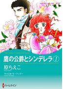 鷹の公爵とシンデレラ(HQコミックス★キララ) 2巻セット