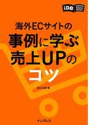 海外ECサイトの事例に学ぶ 売上UPのコツ(impress Digital Books)