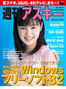 週刊アスキー No.1074 (2016年4月12日発行)(週刊アスキー)