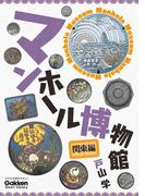 マンホール博物館 関東編(学研スマートライブラリ)