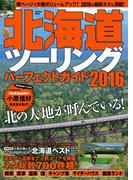 【期間限定価格】北海道ツーリングパーフェクトガイド2016