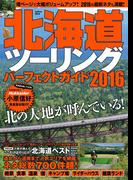 北海道ツーリングパーフェクトガイド2016(学研MOOK)