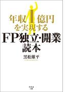 年収1億円を実現するFP独立・開業読本