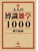 【期間限定価格】大人の博識雑学1000(中経の文庫)