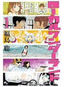 ローカルワンダーランド 1巻(ビームコミックス(ハルタ))