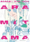 ARAMITAMA(1)