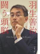羽生善治 闘う頭脳(文春文庫)