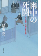 八丁堀吟味帳「鬼彦組」 雨中の死闘(文春文庫)