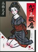 かげゑ歌麿(文春文庫)