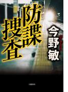 防諜捜査(文春文庫)