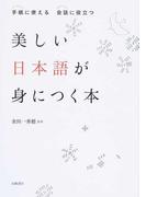 美しい日本語が身につく本 手紙に使える会話に役立つ