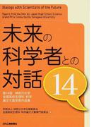 未来の科学者との対話 第14回神奈川大学全国高校生理科・科学論文大賞受賞作品集 14