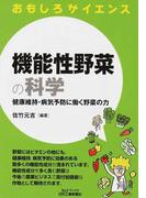 機能性野菜の科学 健康維持・病気予防に働く野菜の力
