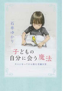 子どもの自分に会う魔法 大人になってから読む児童文学 (MOE BOOKS)