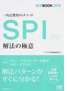 SPI解法の極意 内定獲得のメソッド '18 (就活BOOK)