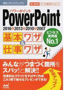 PowerPoint 2016&2013&2010&2007基本ワザ&仕事ワザ (速効!ポケットマニュアル)