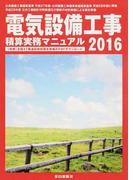 電気設備工事積算実務マニュアル 2016